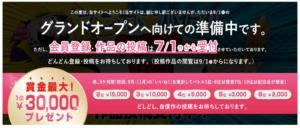 マンガ☆バトル 賞金
