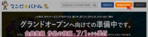 マンガ☆バトル 6コマ漫画