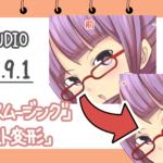 【CLIP STUDIO:クリスタ】Version 1.9.1注目機能「スマートスムージング」と「テキスト変形」