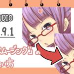 【CLIP STUDIO(クリスタ)】スマートスムージング機能の使い方手順・比較画像