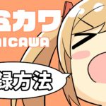 【報酬あり】原稿料が貰える?漫画投稿サイトCOMICAWA(コミカワ)の登録方法