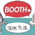 【BOOTH活用方法】無料頒布に最適&安い手数料で同人誌販売(出品までの手順解説)